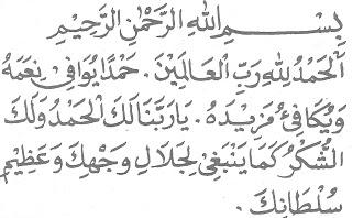 Doa setelah sholat 1